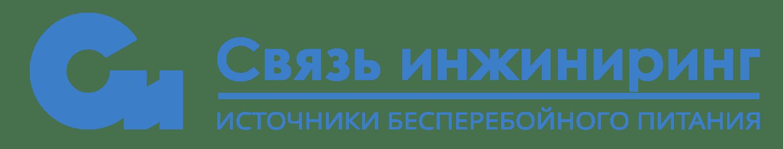 Связь инжиниринг — российский производитель ИБП